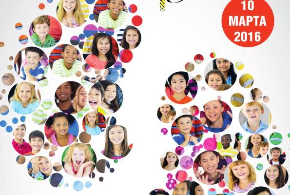 10 марта 2016 года Всемирный день почки