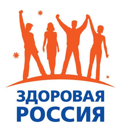 здоровая-россия1