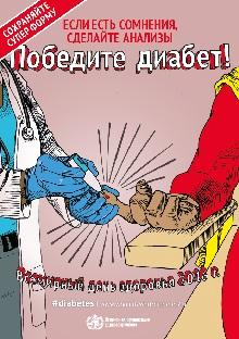 poster-check-ru