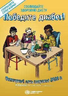 poster-eat-healthy-ru