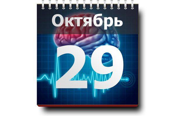 29 октября 2016 года Всемирный День борьбы с инсультом