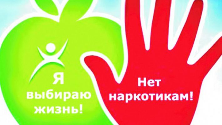 26 июня 2017 года Международный День борьбы с наркоманией