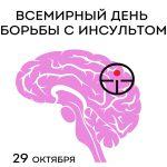 29 октября 2018 года Всемирный День борьбы с инсультом