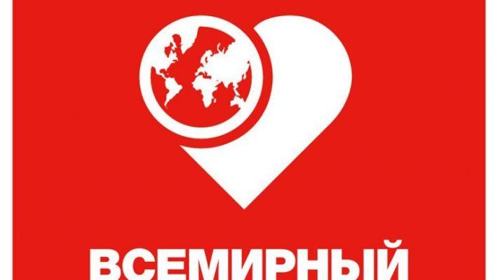 29 сентября 2019 Всемирный День сердца